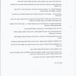 המלצות הורים ואנשי חינוך (16)