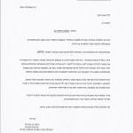 המלצות הורים ואנשי חינוך (54)