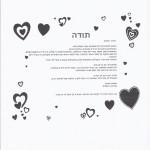 המלצות הורים ואנשי חינוך (60)