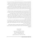 מכתב המלצה מתמר -עיריה רמת גן