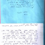 מכתב  עומרי