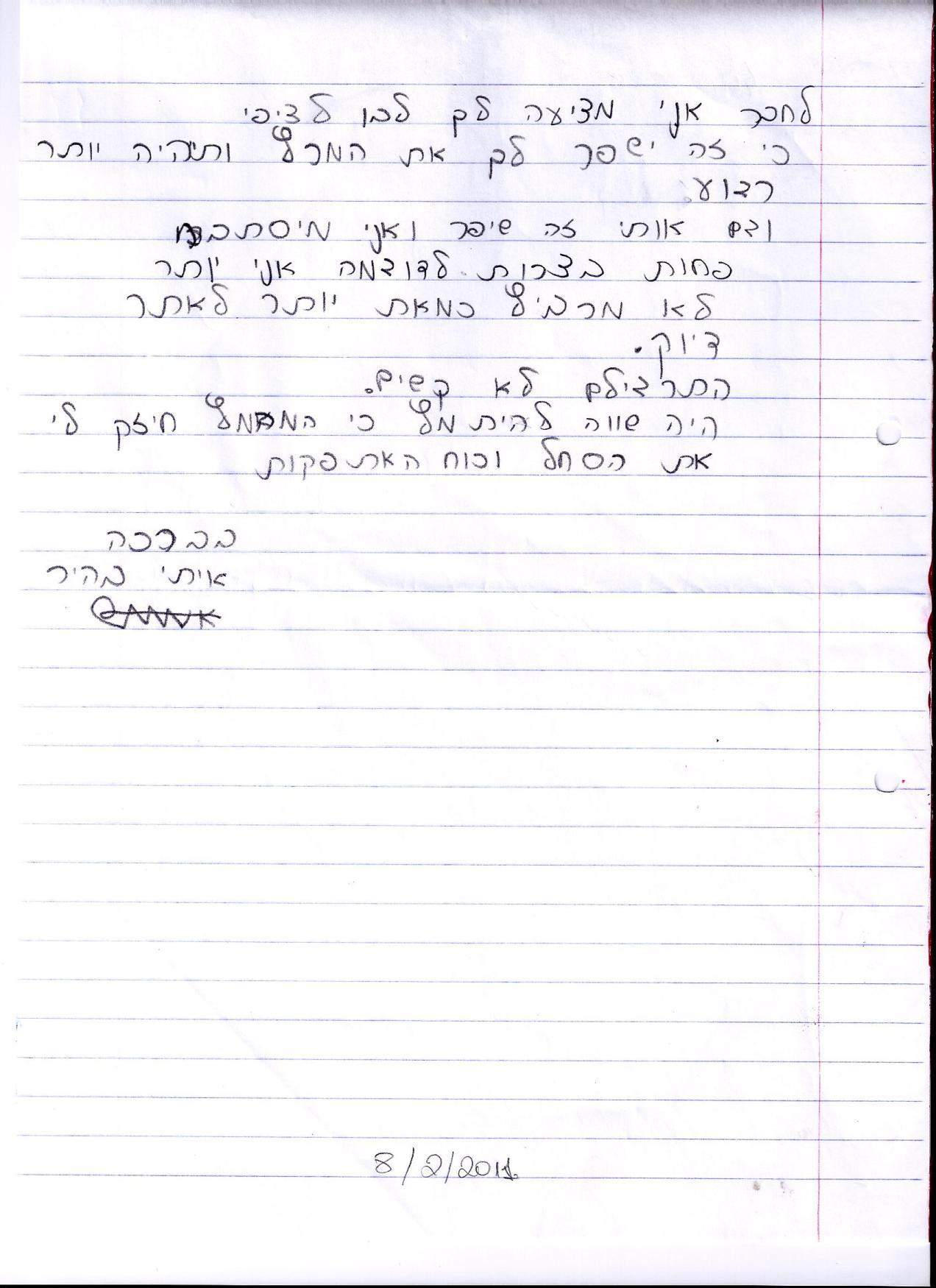 מכתב  של איתי בהיר