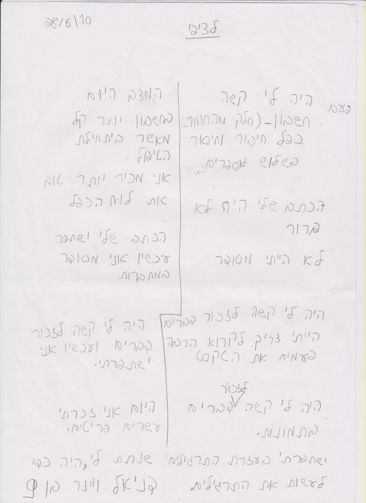 מכתב של דניאל