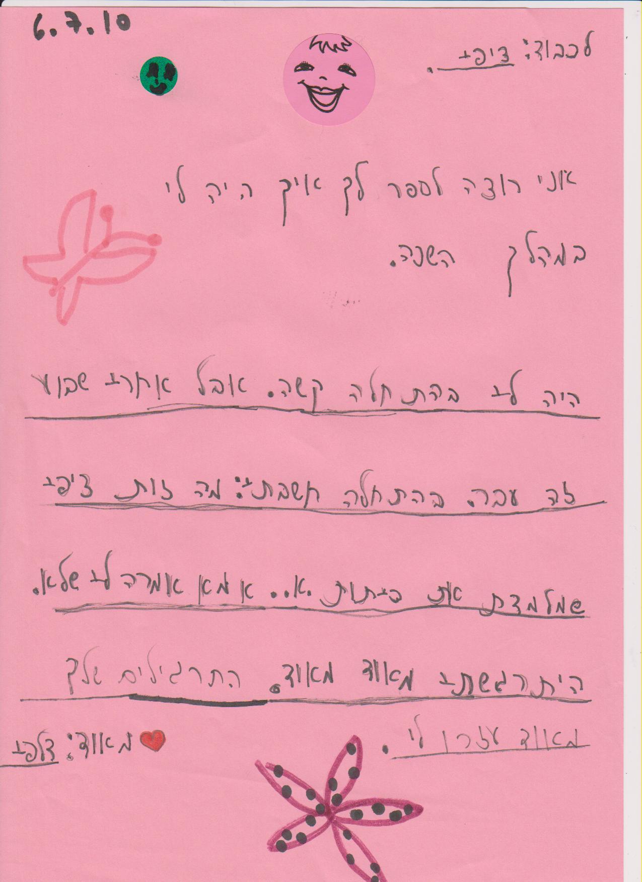 מכתב של דלפי 2