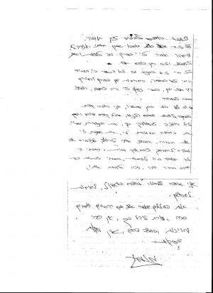 מכתב של מומו