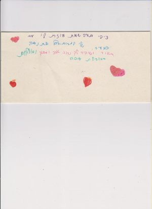 מכתב של שירה