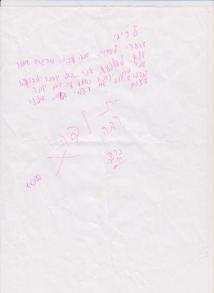 מכתב של ברק