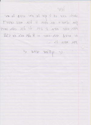 מכתב של בר