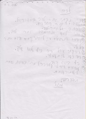 מכתב של מגל