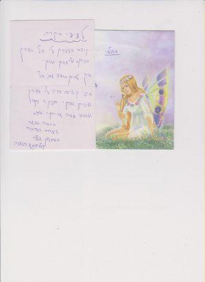 מכתב של דלפי