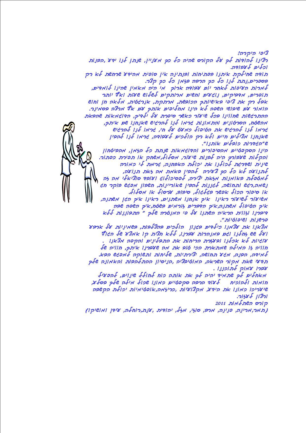 מכתב קורס מטפלים