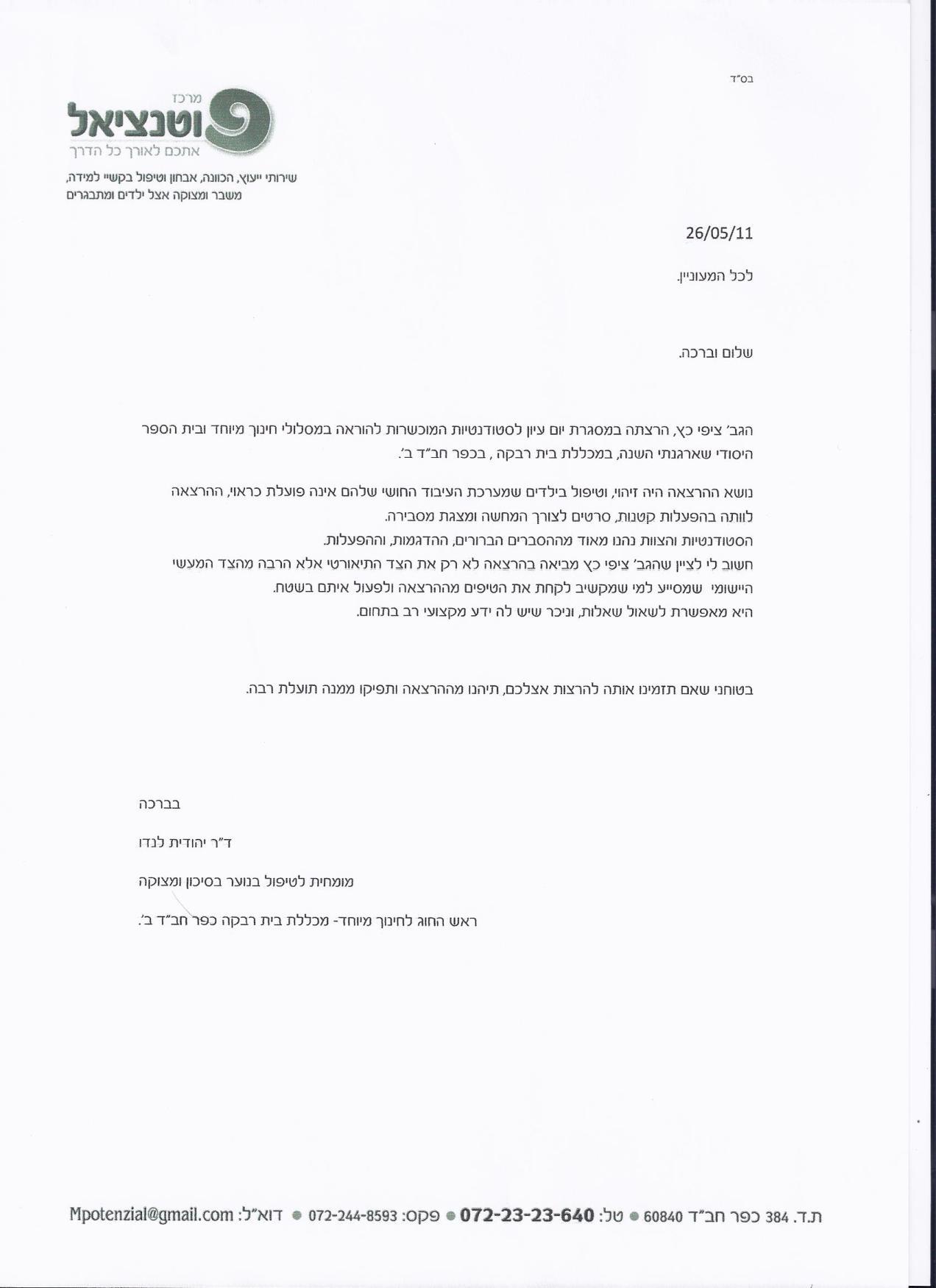 מכתב מכללת בית רבקה