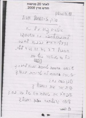 מכתב 3